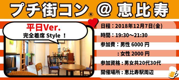【東京都恵比寿の恋活パーティー】街コン大阪実行委員会主催 2018年12月7日