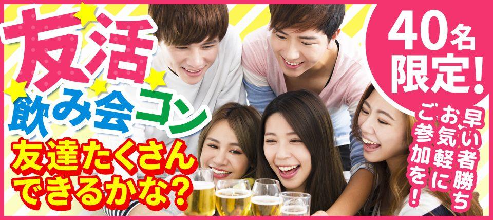 新しい飲み会形式での街コン!!友達から仲良くなりたい方、じっくりとお相手の事を知りたい方は必見です!*in福山