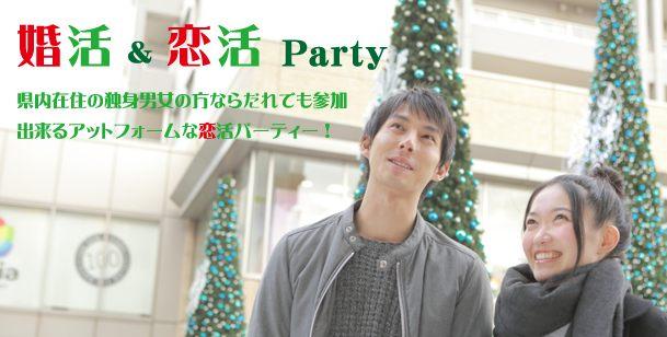 クリスマス大恋活パーティー