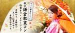 【神奈川県鎌倉の体験コン・アクティビティー】ラブジュアリー主催 2018年11月23日