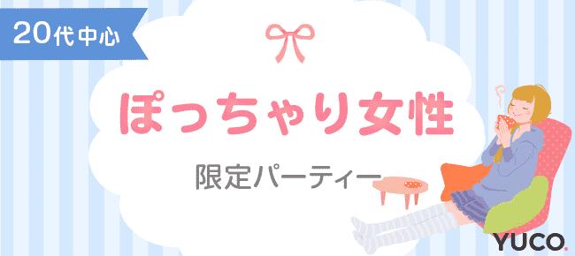 20代中心☆ぽっちゃり女性限定婚活パーティー♪@池袋 12/2