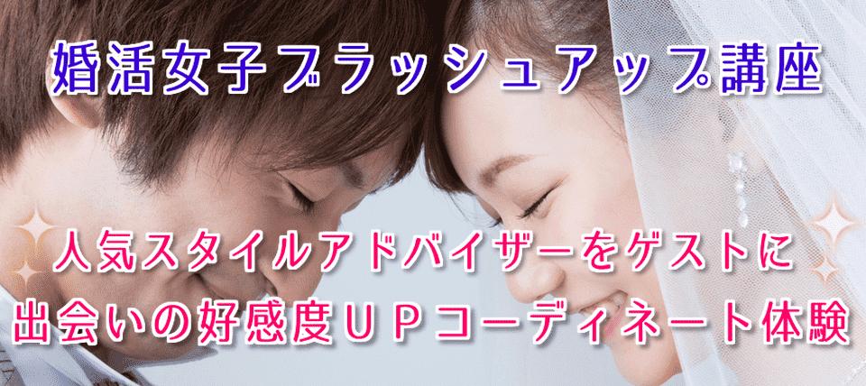 【婚活女磨き】選ばれる女性に大変身ブラッシュアップ大作戦!