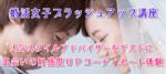【東京都銀座の自分磨き・セミナー】Ginza mariage club主催 2018年12月9日