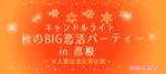 【滋賀県滋賀県その他の恋活パーティー】スマートパーティー主催 2018年11月17日
