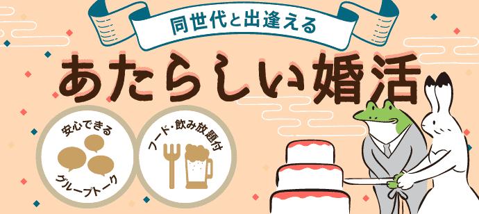 【気軽に婚活★】フード・飲み放題付き★同世代カジュアル婚活パーティー@三宮★11月18日