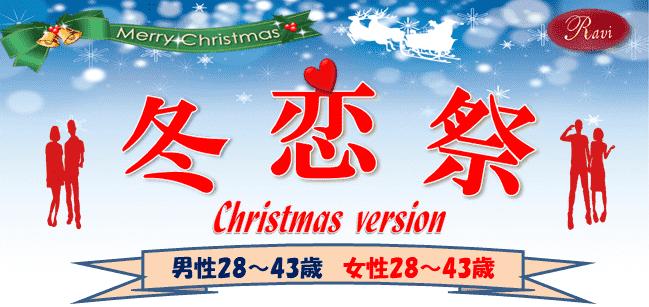 【大阪府梅田の恋活パーティー】株式会社ラヴィ(コンサル)主催 2018年12月8日