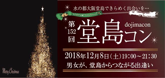 【大阪府堂島の恋活パーティー】株式会社ラヴィ(コンサル)主催 2018年12月8日