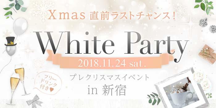【大人数】エリート男性が集う♡WhiteParty~プレクリスマス特別イベント~