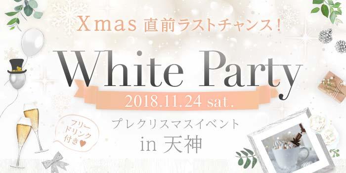 【大人数】2018WhiteParty★Xmas直前スペシャルイベントが今年も開催決定!
