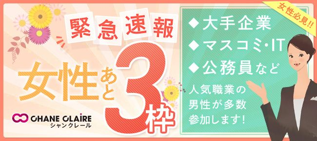 【福岡県天神の婚活パーティー・お見合いパーティー】シャンクレール主催 2019年2月14日