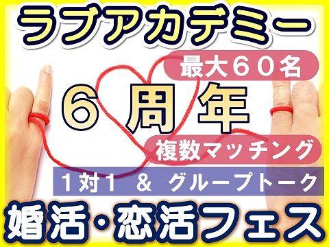 【25-45歳◆ラブアカデミー6周年記念】埼玉県本庄市・婚活&恋活フェス