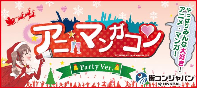 王道アニメ・漫画好きANIME CON Part6 ~アニメ・漫画交流パーティー~☆