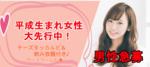 【大阪府梅田の恋活パーティー】大阪街コン企画主催 2018年12月15日