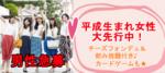 【大阪府梅田の恋活パーティー】大阪街コン企画主催 2018年12月22日