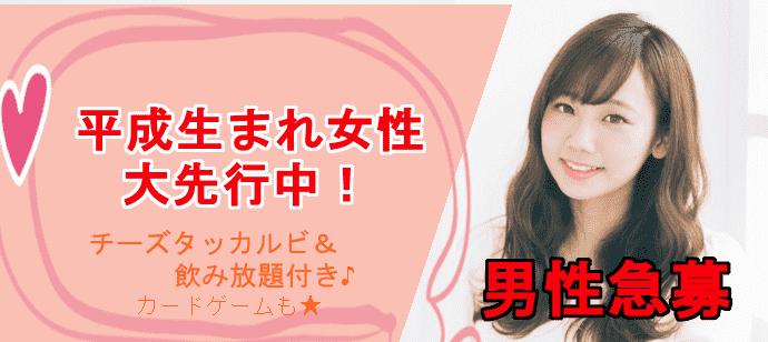 今話題のチーズタッカルビ&お酒を楽しむ出会いパーティー★ in 梅田茶屋町街コン!