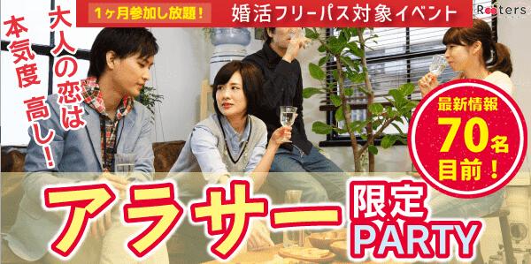 【東京都六本木の恋活パーティー】株式会社Rooters主催 2018年12月22日
