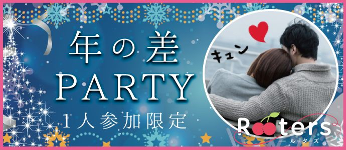 Xmasイブ大人恋活♪【1人参加限定&大人年の差恋活パーティー】Rootersスタッフがしっかりフォロー!!Xmasまでに。。。