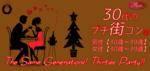 【大阪府梅田の恋活パーティー】株式会社ラヴィ(コンサル)主催 2018年12月17日