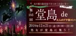 【大阪府堂島の恋活パーティー】株式会社ラヴィ(コンサル)主催 2018年12月21日