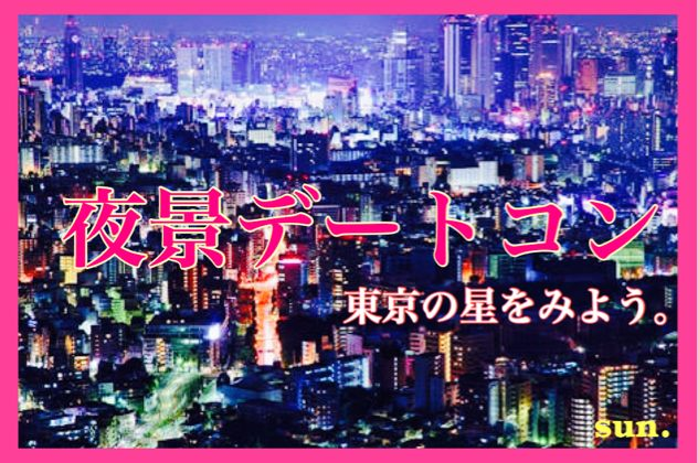 【サンシャイン60 展望台】夜景をみながら近づくキョリ〜ゆったり歩けて室内だから安心〜