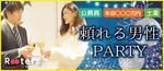 【東京都青山の婚活パーティー・お見合いパーティー】株式会社Rooters主催 2018年12月16日
