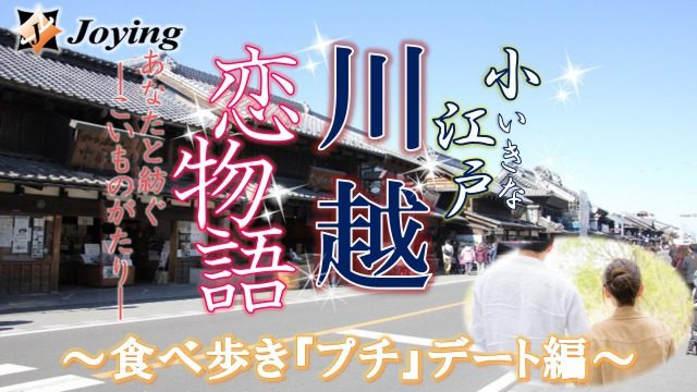 「小江戸川越恋物語♡」-ご縁結び♪『ゆったり食べ歩きデート編♡』