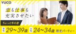 【東京都池袋の婚活パーティー・お見合いパーティー】Diverse(ユーコ)主催 2018年12月22日