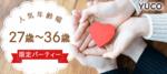 【神奈川県横浜駅周辺の婚活パーティー・お見合いパーティー】Diverse(ユーコ)主催 2018年12月16日