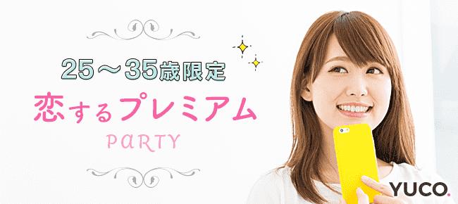 25~35歳男女限定☆恋するプレミアム婚活パーティー♪@横浜 12/16