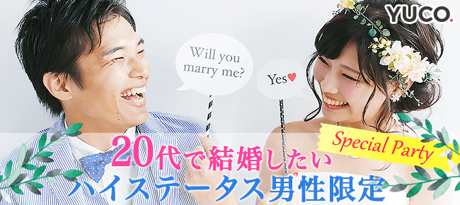 20代で結婚したい♪ハイステータス男性限定スペシャル婚活パーティー@横浜 12/15