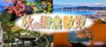 【神奈川県鎌倉の体験コン・アクティビティー】一般社団法人日本婚活支援協会主催 2018年11月18日