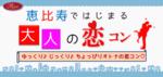 【東京都恵比寿の恋活パーティー】株式会社ラヴィ(コンサル)主催 2018年12月16日