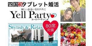 【香川県高松の婚活パーティー・お見合いパーティー】エールパーティー主催 2018年12月15日