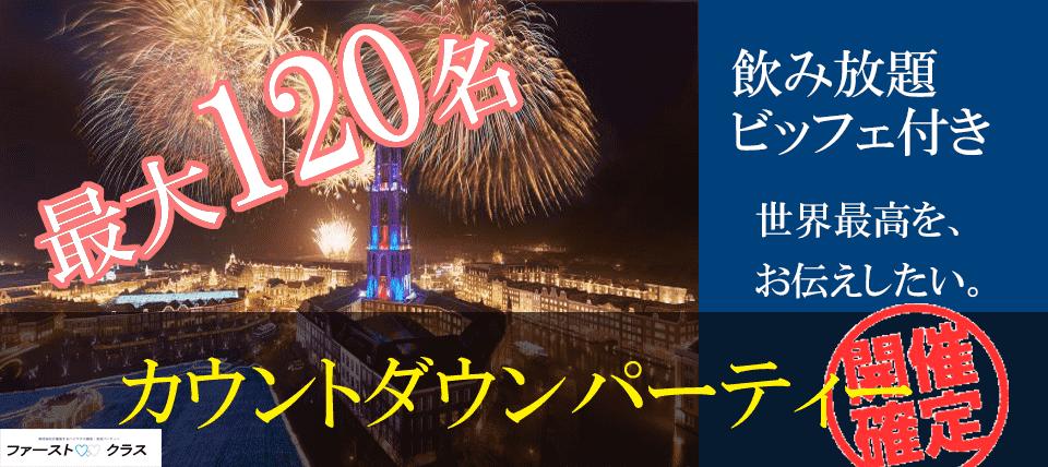 【福島県郡山の恋活パーティー】ファーストクラスパーティー主催 2018年12月31日