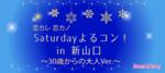 【山口県山口の恋活パーティー】スマートパーティー主催 2018年11月17日
