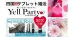 【香川県高松の婚活パーティー・お見合いパーティー】エールパーティー主催 2018年12月23日