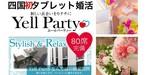【香川県高松の婚活パーティー・お見合いパーティー】エールパーティー主催 2018年12月25日