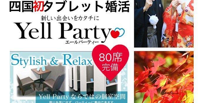 40代中心・結婚前向き限定パーティー