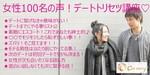 【東京都東京都その他の自分磨き・セミナー】Can marry主催 2018年11月14日