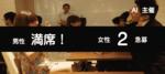 【千葉県千葉の恋活パーティー】AIパートナー主催 2018年11月18日
