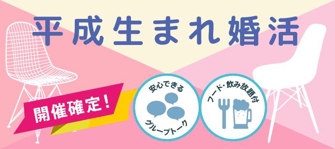 【愛知県名駅の婚活パーティー・お見合いパーティー】evety主催 2018年11月23日