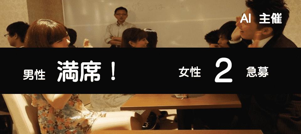【千葉県千葉の恋活パーティー】AIパートナー主催 2018年11月17日