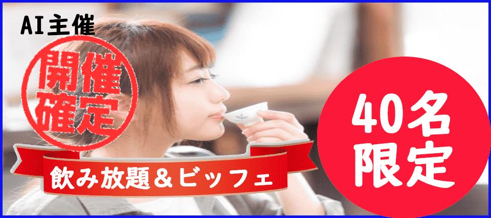 【千葉県千葉の恋活パーティー】AIパートナー主催 2018年11月25日