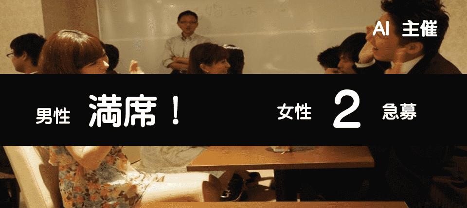 【千葉県千葉の恋活パーティー】AIパートナー主催 2018年11月11日