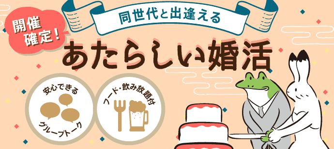 【静岡県浜松の婚活パーティー・お見合いパーティー】evety主催 2018年11月11日