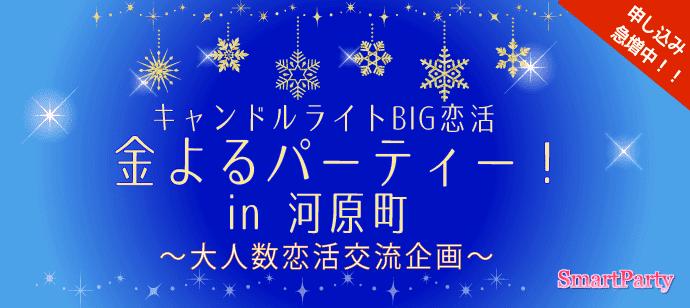 【京都府河原町の恋活パーティー】スマートパーティー主催 2018年11月23日