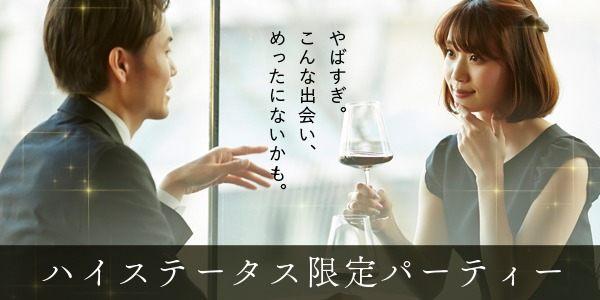 【東京都赤坂の婚活パーティー・お見合いパーティー】株式会社Rooters主催 2018年11月4日