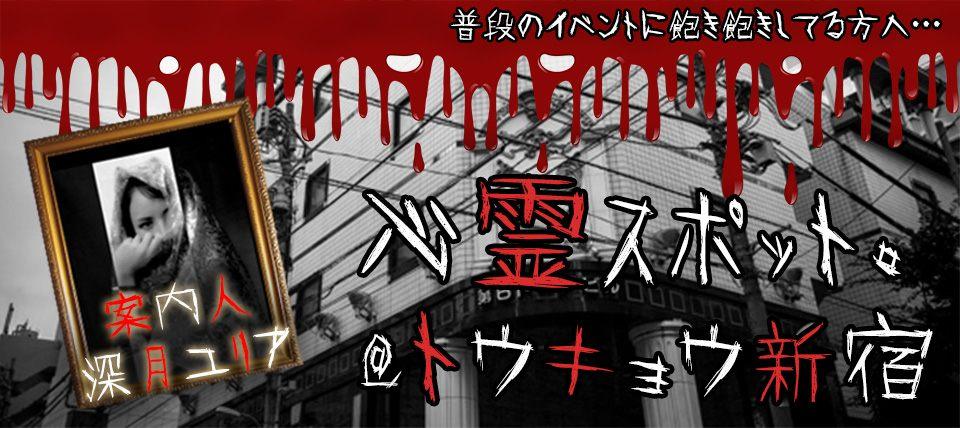 【東京都新宿の体験コン・アクティビティー】深月事務所主催 2018年11月17日