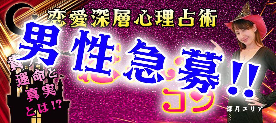 11/25(日)【渋谷】あの有名人が先生として来ます!恋愛深層心理占術♪恋占いコン【アラサー歳の差!】