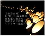 【大分県大分県その他の体験コン・アクティビティー】竹田えんむすび主催 2018年11月17日